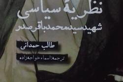 کتاب «نظریه سیاسی شهید سید محمدباقر صدر»