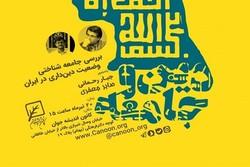 نشست «بررسی جامعهشناختی وضعیت دینداری در ایران»