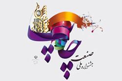 رئیس و اعضای شورای سیاستگذاری هجدهمین جشنواره صنعت چاپ منصوب شدند