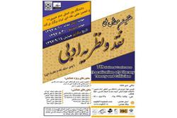 برگزاری هفتمین همایش ملی نقد و نظریه ادبی