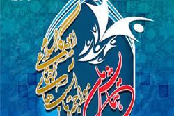 اولین همایش ملی «مواجهه با آسیب های اجتماعی از دیدگاه اسلام»