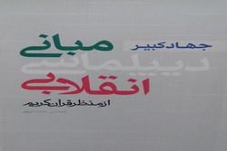 «جهاد کبیر: مبانی دیپلماسی انقلابی از منظر قرآن کریم»