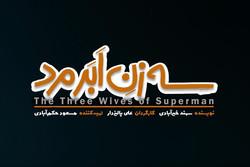 لوگوی «سه زنِ اَبَرمرد» رونمایی شد/ آغاز اجرا از ۱۰ مرداد