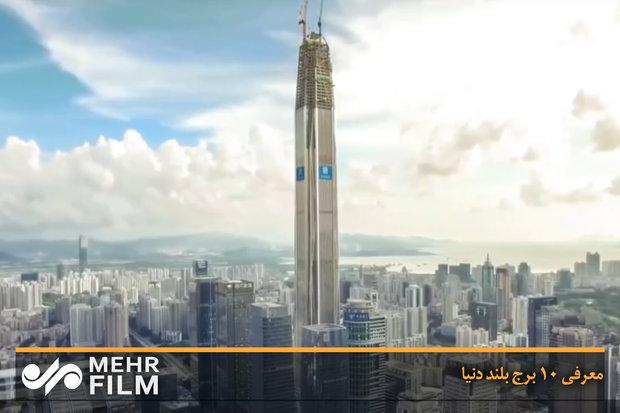 فلم/ دنیا کے دس بڑے ٹاوروں کا تعارف
