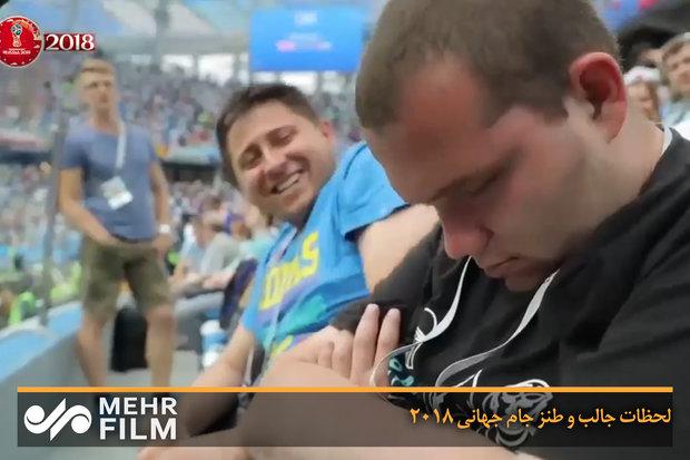لحظات جالب و طنز جام جهانی ۲۰۱۸