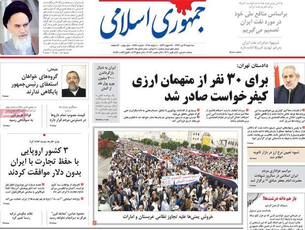 صفحه اول روزنامههای ۱۹ تیر ۹۷