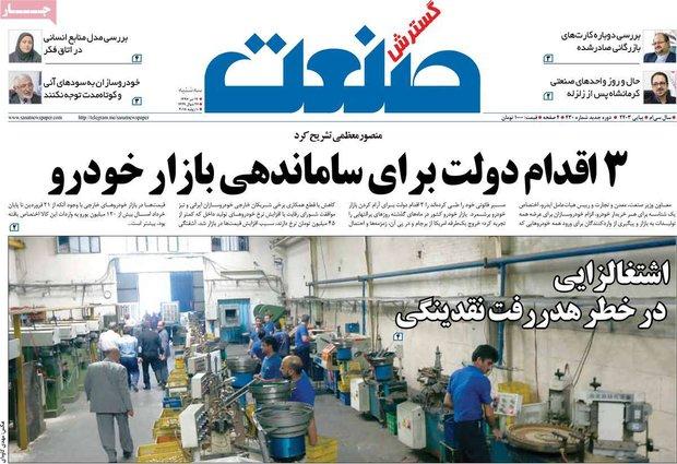 صفحه اول روزنامههای اقتصادی ۱۹ تیر ۹۷