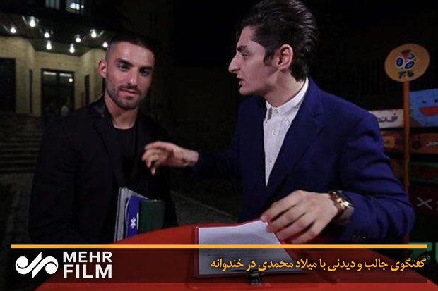 گفتگوی جالب و دیدنی با میلاد محمدی در خندوانه