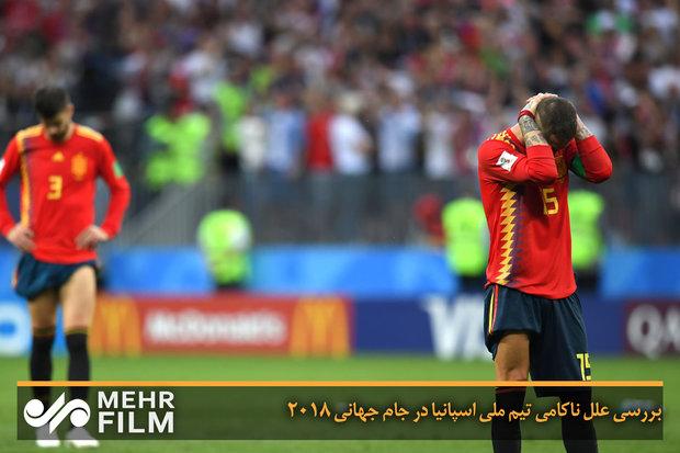بررسی علل ناکامی تیم ملی اسپانیا در جام جهانی ۲۰۱۸