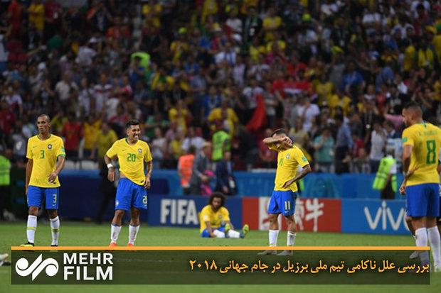 بررسی علل ناکامی تیم ملی برزیل در جام جهانی ۲۰۱۸
