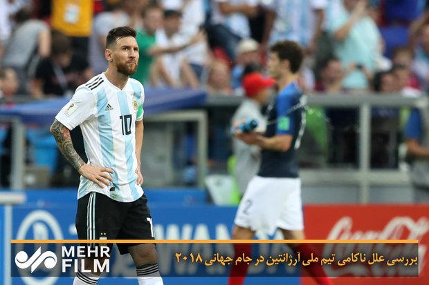 بررسی علل ناکامی تیم ملی آرژانتین در جام جهانی ۲۰۱۸