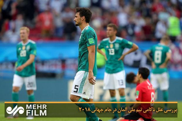 بررسی علل ناکامی تیم ملی آلمان در جام جهانی ۲۰۱۸