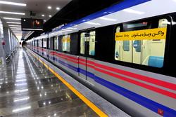 تشغيل المرحلة الثالثة بالخط الأول لمترو اصفهان