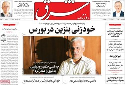 صفحه اول روزنامههای ۲۰ تیر ۹۷