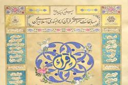 مسابقات قرآن