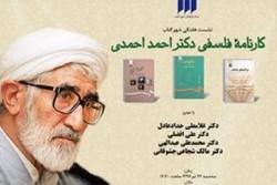 کارنامه فلسفی «احمد احمدی» نقد و بررسی میشود