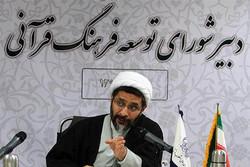 بررسی حفظ یک ساله قرآن در  دستور کار شورای توسعه قرآنی