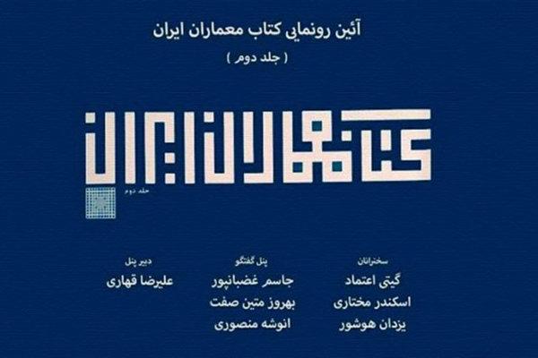 جلد دوم «معماران ایران» رونمایی میشود/ معرفی ۶۲ معمار برجسته