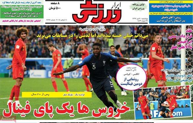 صفحه اول روزنامههای ورزشی ۲۰ تیر ۹۷