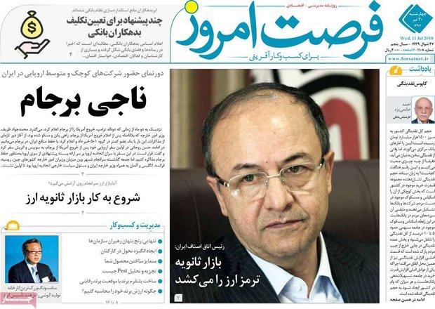 صفحه اول روزنامههای اقتصادی ۲۰ تیر ۹۷