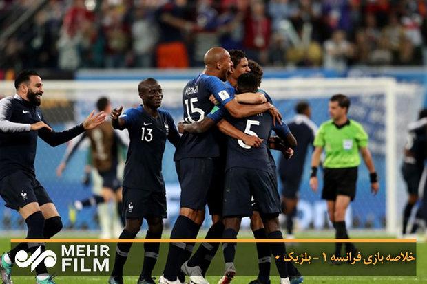 خلاصه بازی فرانسه ۱ - بلژیک ۰