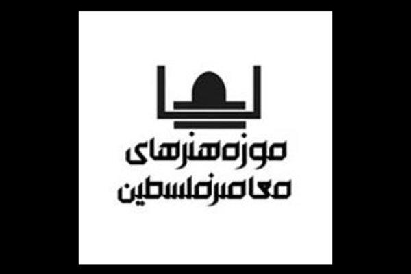 «همنشینی نقشها» در موزه فلسطین