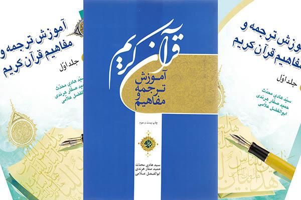 دوره مجازی «آموزش زبان قرآن» در پیام رسان بله