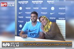 حضور جالب مادر محجبه بازیکن منچستر سیتی هنگام عقد قرار داد!