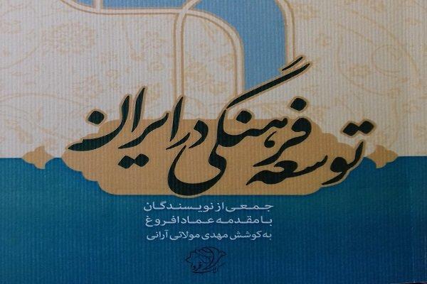 «توسعه فرهنگی در ایران» با مقدمه عماد افروغ