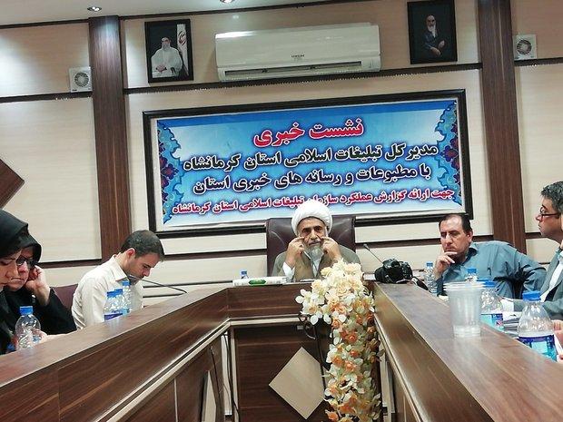 ۵۵ درصد از روستاهای کرمانشاه فاقد مسجد هستند