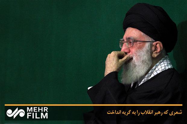 فلم/ ایسا شعر جس پر رہبر معظم انقلاب اسلامی کے آنسو نکل آئے