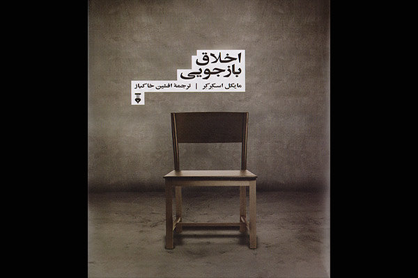 چالش فلسفی موافقان ومخالفان شکنجه در «اخلاق بازجویی»