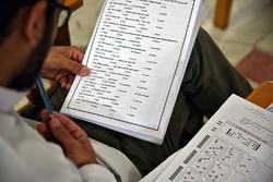 آزمون ورودي دانشگاه علوم اسلامي رضوي