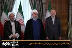 فلم/ صدر روحانی کا مالی بد عنوانیوں کا مقابلہ کرنے کے لئے راہ حل
