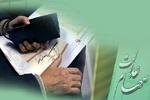 پایان مهر؛ آخرین مهلت ثبت شماره شبای بانکی مشمولان سهام عدالت