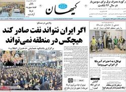 صفحه اول روزنامههای ۲۳ تیر ۹۷