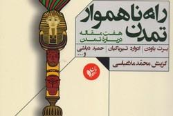 کتاب «راه ناهموار تمدن»