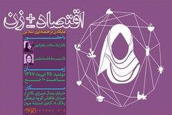 جایگاه زن در اقتصاد اسلامی