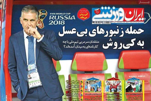 صفحه اول روزنامههای ورزشی ۲۳ تیر ۹۷