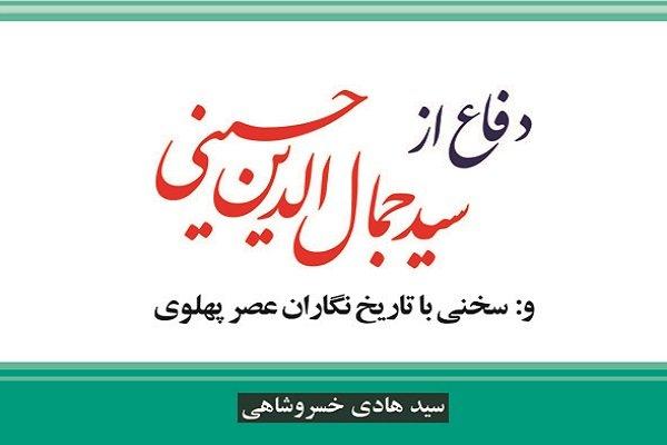 کتاب «دفاع از سید جمال الدین حسینی» منتشر شد