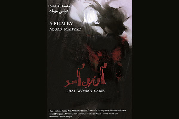 Iranian film picked as semifinalist at Los Angeles CineFest
