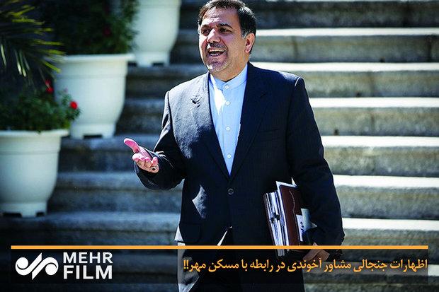 اظهارات جنجالی مشاور آخوندی در رابطه با مسکن مهر!