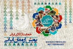 ارمغان ایرانی