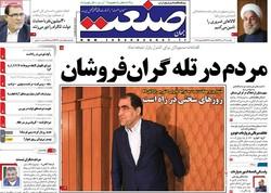 صفحه اول روزنامههای اقتصادی ۲۴ تیر ۹۷