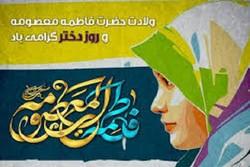 جایگاه دختران در مکتب اسلام