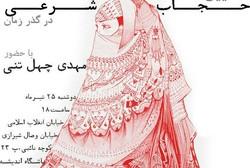 نشست «تبیین حجاب شرعی در گذر زمان»