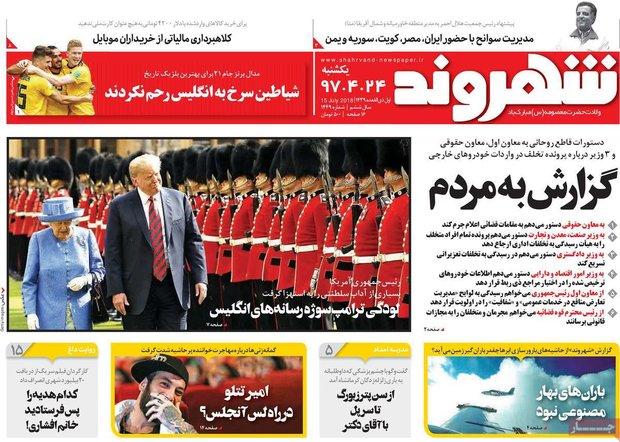 صفحه اول روزنامههای ۲۴ تیر ۹۷