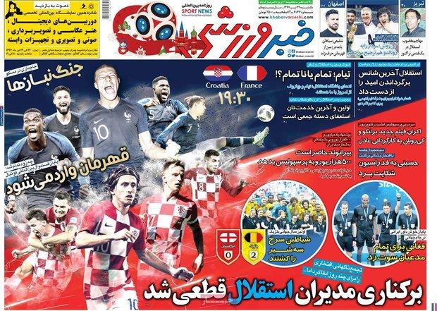 صفحه اول روزنامههای ورزشی ۲۴ تیر ۹۷