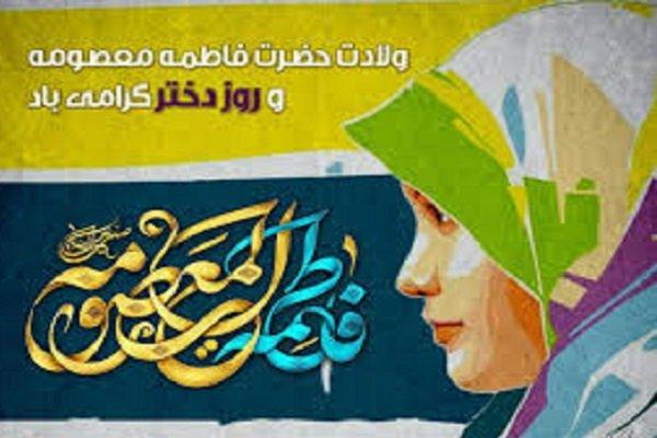 جایگاه دختر در آموزه های دین اسلام