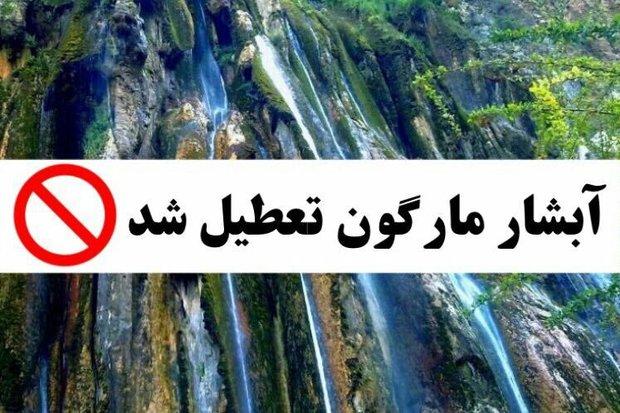 آبشار مارگون تعطیل شد
